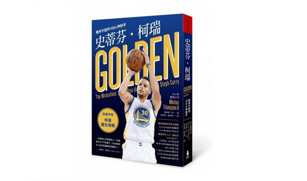 《Golden: The Miraculous Rise of Steph Curry》-無所不能的神射手